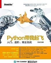 Python带我起飞——入门、进阶、商业实战(博文视点图书)