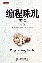 编程珠玑(第2版修订版)(异步图书)