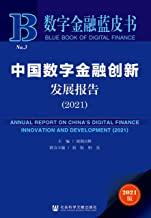 中国数字金融创新发展报告(2021) (数字金融蓝皮书)