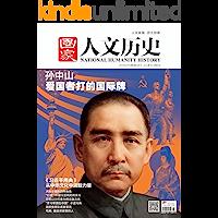 國家人文歷史 半月刊 2015年06期