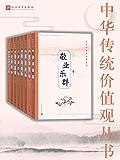 中华传统价值观丛书:全8册(弘扬我国优秀传统文化,培养良好的价值观;多位高等院校名师、专业学者联袂校注)