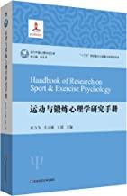 运动与锻炼心理学研究手册 (当代中国心理科学文库 10)