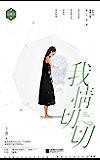 我情切切(下)【晋江签约作者云拿月继《小清欢》之后的柔情之作 故人重逢 如果那天我知道会失去你 我绝不会放开你的手。】