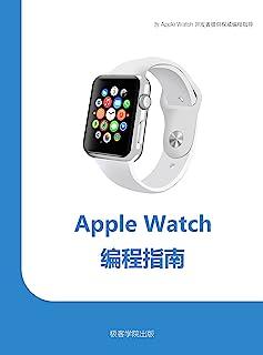 Apple Watch 编程指南(极客学院)
