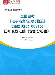 圣才学习网·全国自考《电子商务与现代物流(课程代码:00915)》历年真题汇编(含部分答案)