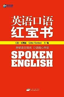 新航道•英语口语红宝书
