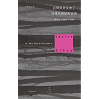 沉默的经典:直到世界反映了灵魂最深层的需要【2020年诺贝尔文学奖得主露易丝·格丽克作品。诺奖授奖词:她精准的诗意语言所…