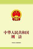 中华人民共和国刑法(修正案 十一)