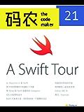 码农·A Swift Tour(总第21期)