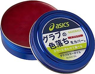 Asics亚瑟士 彩色油 棒球手套用 补色效果 BEO031
