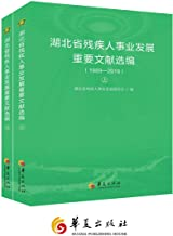 湖北省残疾人事业发展重要文献选编1989—2019:全二册
