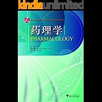药理学 (高等院校药学与制药工程专业规划教材)