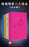 棱镜精装人文译丛(套装书共4册,《色情》《吉尔·德·莱斯案:蓝胡子事件》《被诅咒的部分》《作家们》 南京大学历史上学术大…