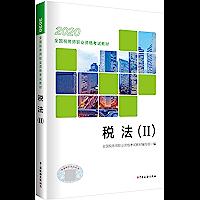 税法(Ⅱ)(2020) (全国税务师职业资格考试教材)
