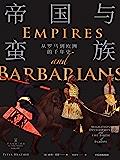 帝国与蛮族:从罗马到欧洲的千年史(《罗马史诗三部曲》收官之作,历时16年,书写罗马陨落、欧洲诞生的千年大转型。以驾驭多学…