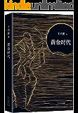 黄金时代(李银河独家授权,并亲自校订全稿。王小波的经典之作,逝世二十周年纪念版!李银河亲自作序纪念!) (王小波作品系列…