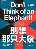 """别想那只大象(全新版)(""""认知语言学之父""""乔治·莱考夫教你掌握""""框架""""和""""隐喻""""两大语言利器,在辩论中有效表达观点,迅速…"""