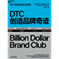 DTC创造品牌奇迹(国内首部详细拆解DTC品牌成长路径的作品,全面揭秘当下关注度极高,并且已经大获成功的DTC品牌,以低…
