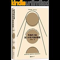 失落的卫星 : 深入中亚大陆的旅程(豆瓣中文非小说top1!南都、新浪、新周刊、搜狐年度好书,罗新、许知远力荐!深入沉默…