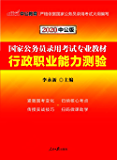中公版·2020国家公务员录用考试专业教材:行政职业能力测验 (国家公务员录用考试试卷系列)