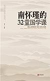 南怀瑾的32堂国学课
