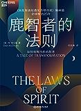 """鹿智者的法则(现象级畅销书《深夜加油站遇见苏格拉底》姊妹篇,李现力荐作者、刘亦菲的枕边书、改变无数人人生的""""答案之书…"""