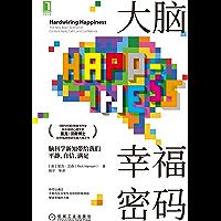 大脑幸福密码 脑科学新知带给我们平静、自信、满足(《纽约时报》畅销书作者、脑神经心理学家里克?汉森博士30年临床和研究集…