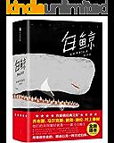 作家榜经典:白鲸(所有你失去的,都会以另一种方式归来!乔布斯、马尔克斯、鲍勃·迪伦、村上春树的共同爱好就是读《白鲸…