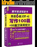 振宇英语·英语6级写作100篇+50篇汉译英短文:就这1本 玩转写作翻译 (振宇英语紫皮书)