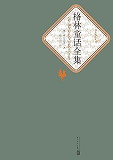 格林童话全集(世界经典儿童文学,必读的枕边童话,人民文学最新版) (名著名译丛书)