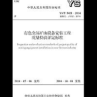YS/T 5421-2014 有色金属矿山设备安装工程质量检验评定标准