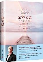 亲密关系:通往灵魂的桥梁(新版)(资深生命教练、演说家克里斯多福·孟代表作,带你掌握所有人际关系包括浪漫的亲密关系的本质)