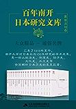 百年南开日本研究文库(全套18本,国内高校规模最大的日本研究机构——南开大学日本研究院,总结新中国成立以来本院日本研究的…