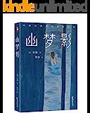 作家榜经典:幽梦影(发现生活意趣的品味之书) (大星作家榜经典文库)