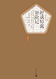 好兵帅克历险记(哈谢克代表作品;被多次改编搬上银幕) (名著名译丛书)