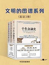 文明的图谱系列(套装共3册):千年金融史+千年帝国史+千年文明史