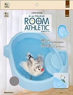 [Sanko 三晃商会] 室内运动 浴池