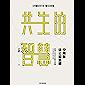 宁向东讲公司治理:共生的智慧(清华名师、得到名师宁向东教授数十年积淀,首次就公司治理领域实战性输出,结合中国企业实际经营…