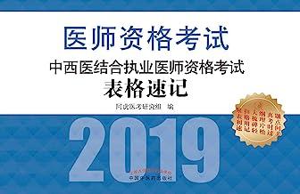 中西医结合执业医师资格考试表格速记(2019)