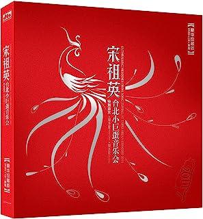 宋祖英:台北小巨蛋音乐会(DVD9+CD 豪华珍藏版)