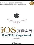 iOS开发实战:从入门到上架App Store(第2版) (移动开发丛书)