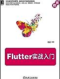 Flutter实战入门(从入门、进阶到应用开发实战,详细阐述Flutter跨平台开发技术。)