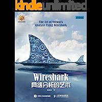 Wireshark网络分析的艺术(异步图书) (信息安全技术丛书)
