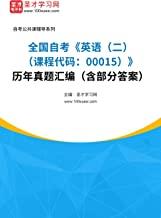 圣才学习网·全国自考《英语(二)(课程代码:00015)》历年真题汇编(含部分答案) (自考往年真题)