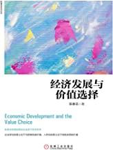 经济发展与价值选择 (陈春花管理经典)