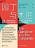 """园丁与木匠(""""妈妈信赖的养育书"""", 权威性 """"国际儿童学习研究泰斗级专家""""大成之作 + 罗振宇,万维钢推荐。打破""""攀比式…"""