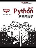 Python 3.8从零开始学