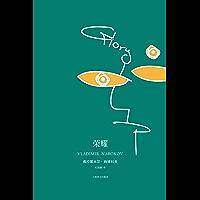"""荣耀【上海译文出品!《洛丽塔》作者,小说大师纳博科夫重要的俄语代表作!豆瓣评分9.0,洋溢青春气息的""""纯真年代"""",一部叙…"""