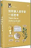 如何像人类学家一样思考·鹈鹕丛书【企鹅兰登品质打造!世界一流学者为人类学入门者精心准备的的智慧赠礼!一本小书,九个关键词…