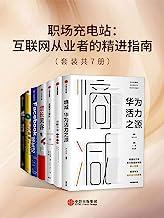 职场充电站:互联网从业者的精进指南(套装共7册)